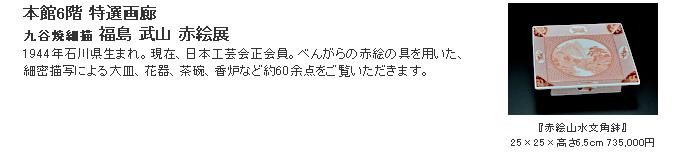 日本橋三越:九谷焼細描 福島 武山 赤絵展