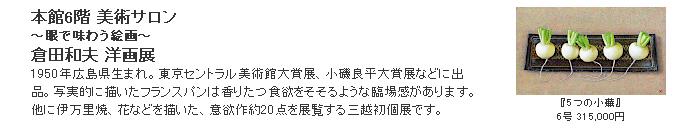 日本橋三越:倉田和夫 洋画展