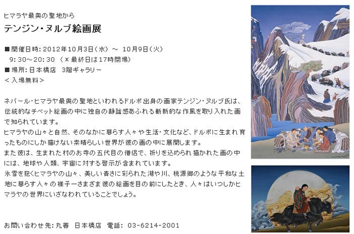 日本橋 丸善:テンジン・ヌルブ絵画展