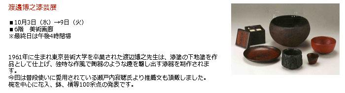 日本橋 高島屋:渡邊博之漆芸展