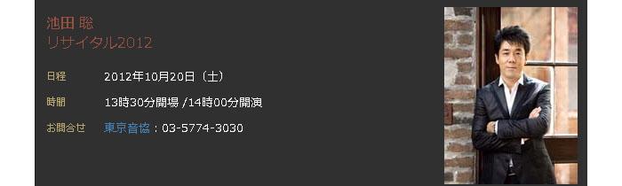 池田 聡リサイタル2012