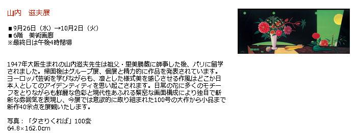日本橋 高島屋:山内 滋夫展