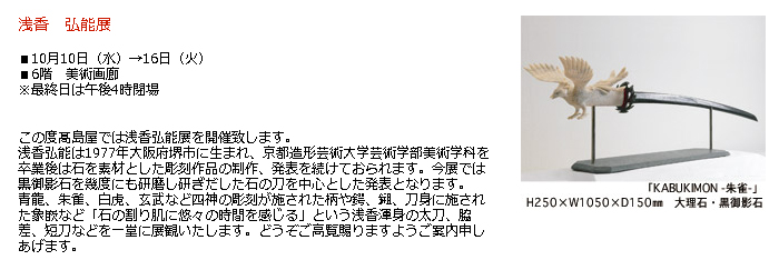日本橋 高島屋:浅香 弘能展