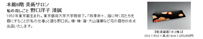 日本橋三越:私の花しごと 野口洋子 漆展