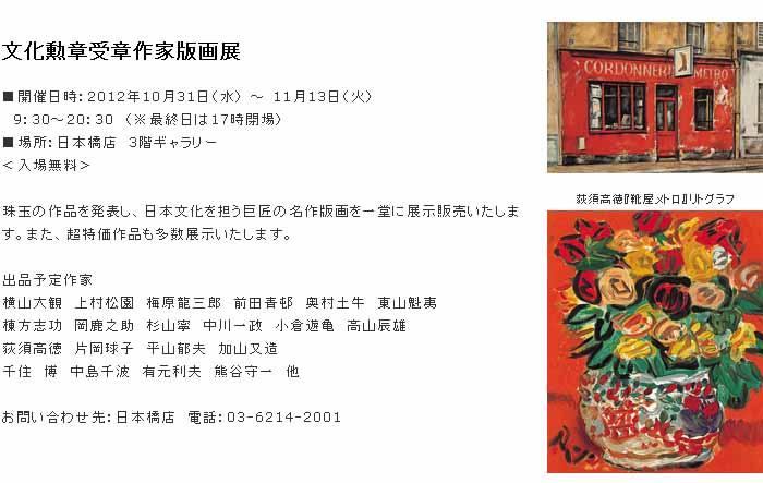 日本橋 丸善:文化勲章受章作家版画展