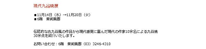 日本橋 高島屋:現代九谷焼展