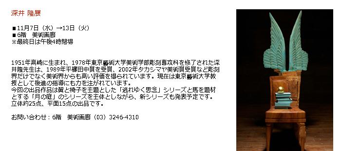 日本橋 高島屋:深井 隆展