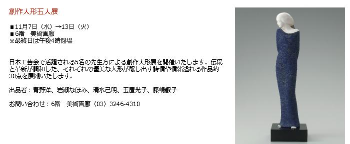 日本橋 高島屋:創作人形五人展