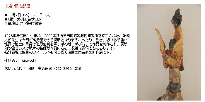 日本橋 高島屋:川端 健太郎展