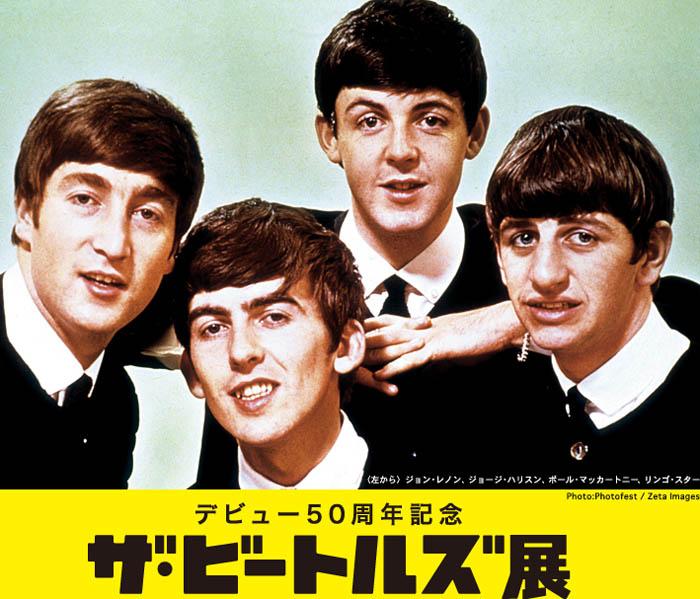 日本橋三越:ザ・ ビートルズ 展