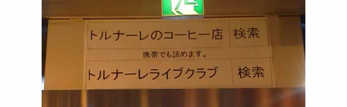 中央区まるごとミュージアム2012 トルナーレライブ・コンサート