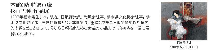 日本橋三越:杉山吉伸 作品展