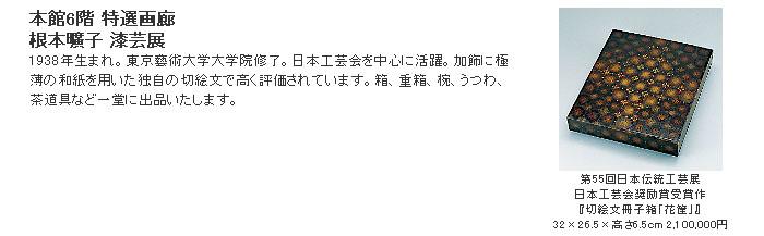 日本橋三越:根本曠子 漆芸展