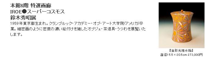 日本橋三越:IROE●スーパーコスモス鈴木秀昭展