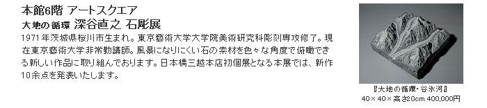 日本橋三越:大地の循環 深谷直之 石彫展