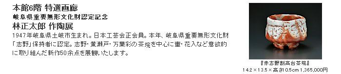 日本橋三越:林正太郎 作陶展