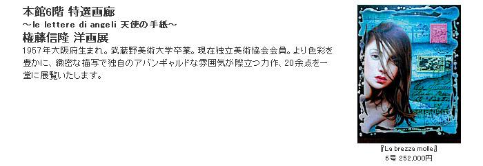 日本橋三越:権藤信隆 洋画展