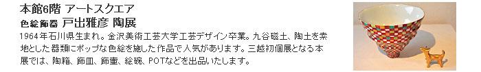 日本橋三越:色絵飾器 戸出雅彦 陶展