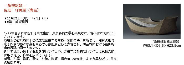 日本橋 高島屋:佐伯 守美展〈陶芸〉