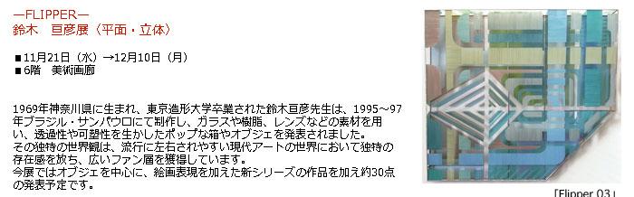 日本橋 高島屋:鈴木 亘彦展〈平面・立体〉