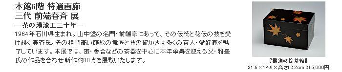 日本橋三越:三代 前端春斉 展