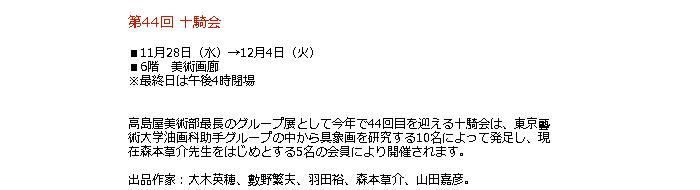 日本橋 高島屋:第44回 十騎会