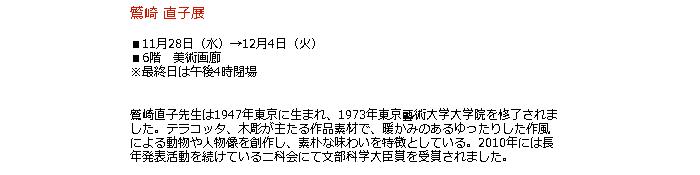 日本橋 高島屋:鷲崎 直子展