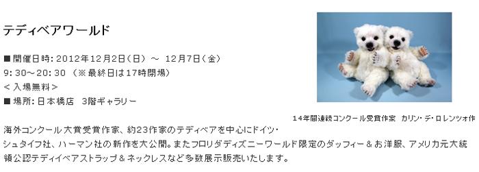 日本橋 丸善:クリスマス オルゴールフェア