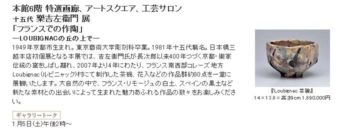 日本橋三越:十五代 樂吉左衞門 展