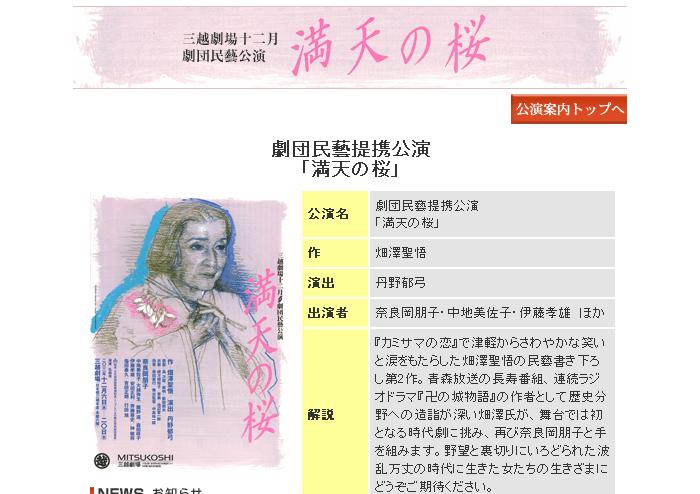 日本橋三越劇場:劇団民藝提携公演「満天の桜」