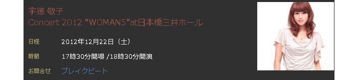 """宇徳 敬子 Concert 2012 """"WOMAN5""""at日本橋三井ホール"""