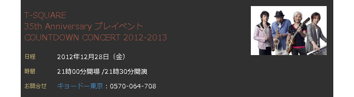 T-SQUARE 35th Anniversary プレイベント