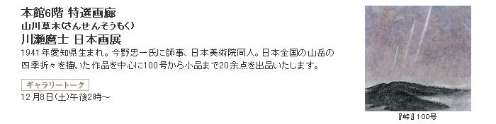 日本橋三越:佐々木信平 油絵展