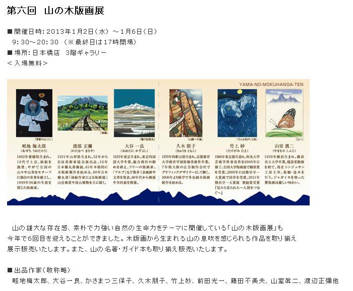 日本橋 丸善:第六回 山の木版画展