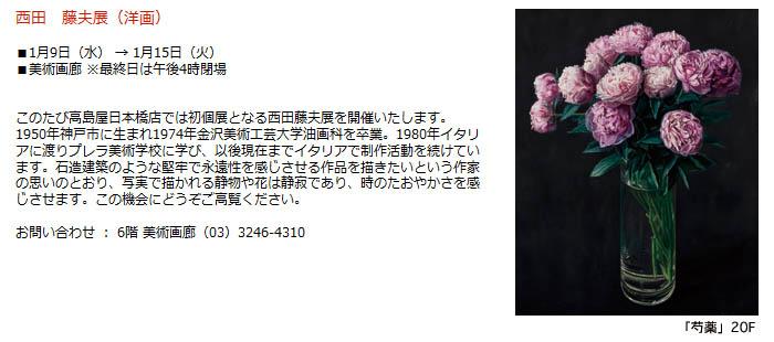 日本橋高島屋:西田 藤夫展(洋画)