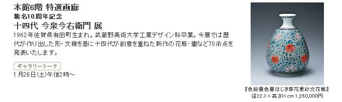 日本橋三越:十四代 今泉今右衛門 展