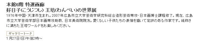 日本橋三越:好日子(こうじつし) 王培(わんぺい)の世界展