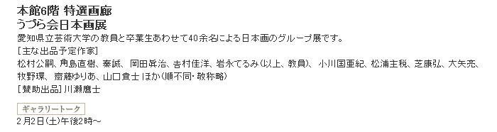 日本橋三越:うづら会日本画展
