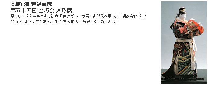 日本橋三越:第五十五回 至巧会 人形展
