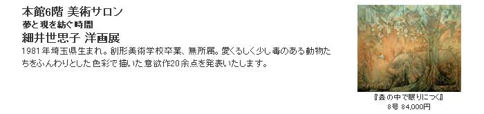 日本橋三越:細井世思子 洋画展