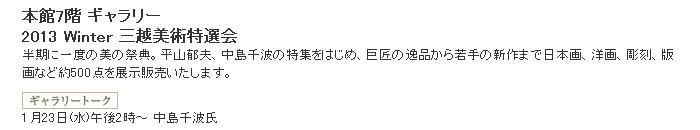日本橋三越:2013 Winter 三越美術特選会