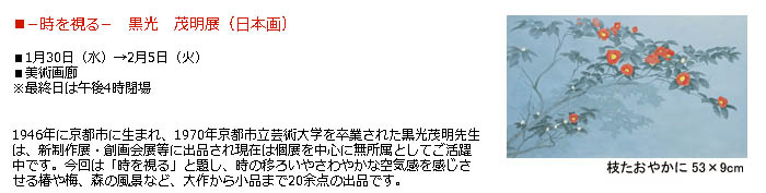 日本橋高島屋:−時を視る− 黒光 茂明展(日本画)