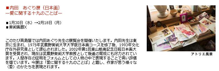日本橋高島屋:内田 あぐり展(日本画)
