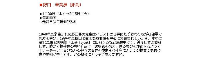 日本橋高島屋:野口 春美展(彫刻)