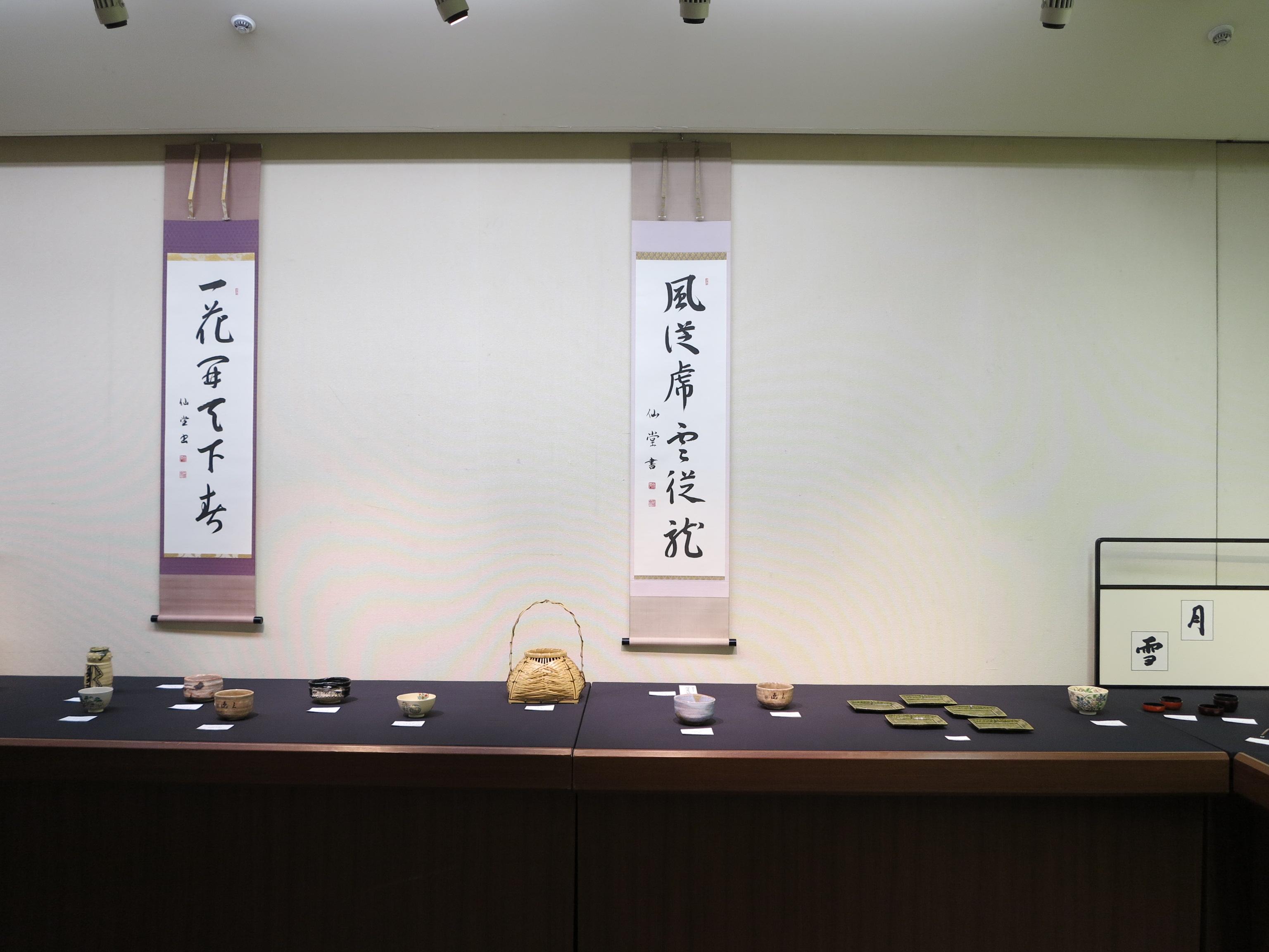 仙心会茶道工芸展