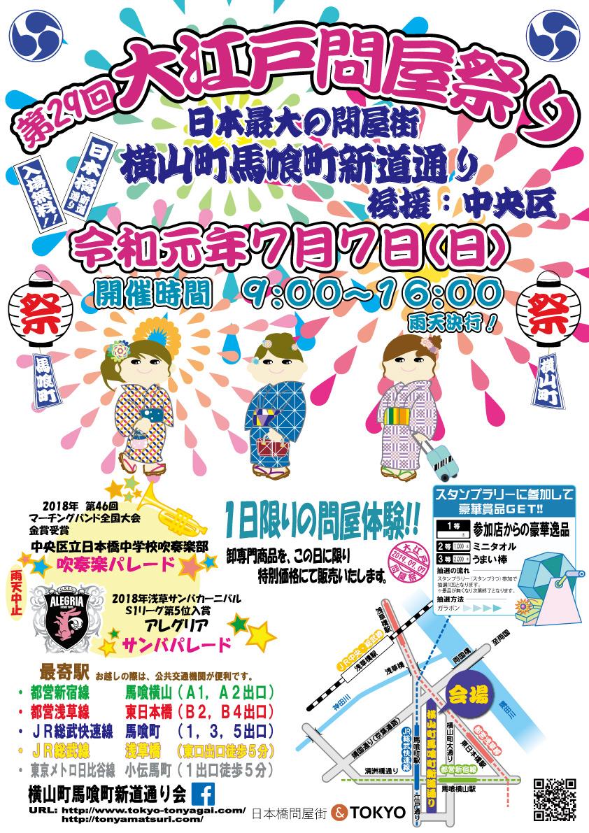 大江戸問屋祭り2019