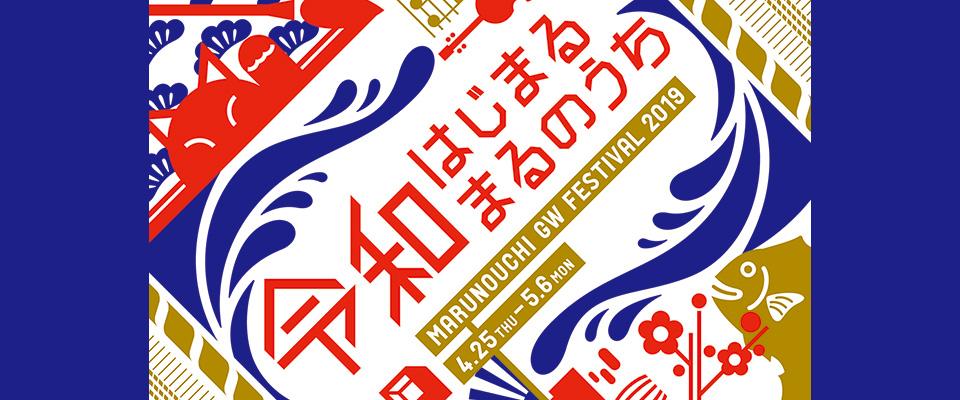令和 はじまる まるのうち ―MARUNOUCHI GW FESTIVAL 2019―