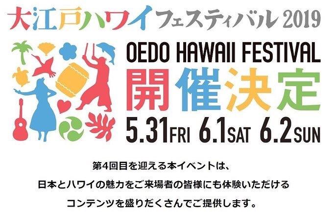 大江戸ハワイフェスティバル 2019
