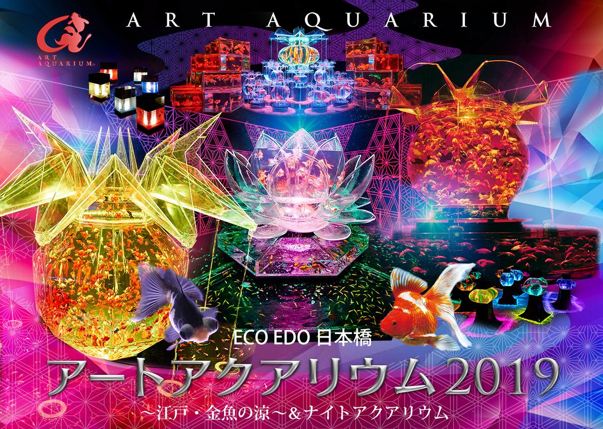 ECO EDO 日本橋 アートアクアリウム 2019