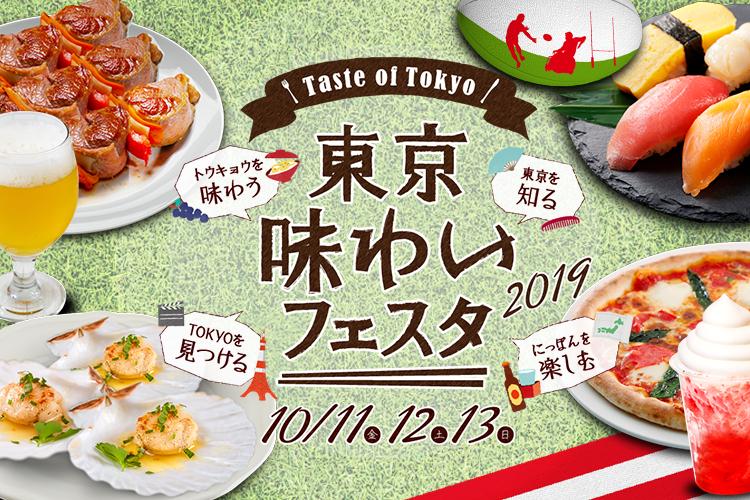 東京味わいフェスタ2019